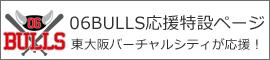 06BULLS応援特設ページ@東大阪バーチャルシティ