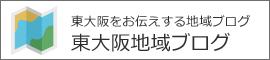 東大阪地域ブログ