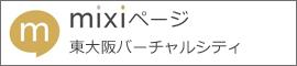mixiページ 東大阪バーチャルシティ