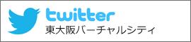 twitter 東大阪バーチャルシティ