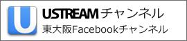 Ustreamチャンネル「東大阪Facebookチャンネル」