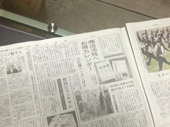 朝日新聞に東大阪クーポンカレンダーが取り上げられました