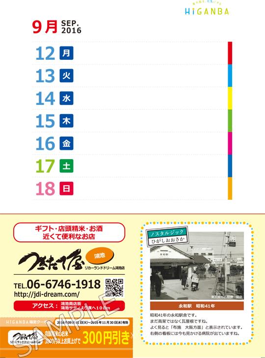 東大阪クーポンカレンダー